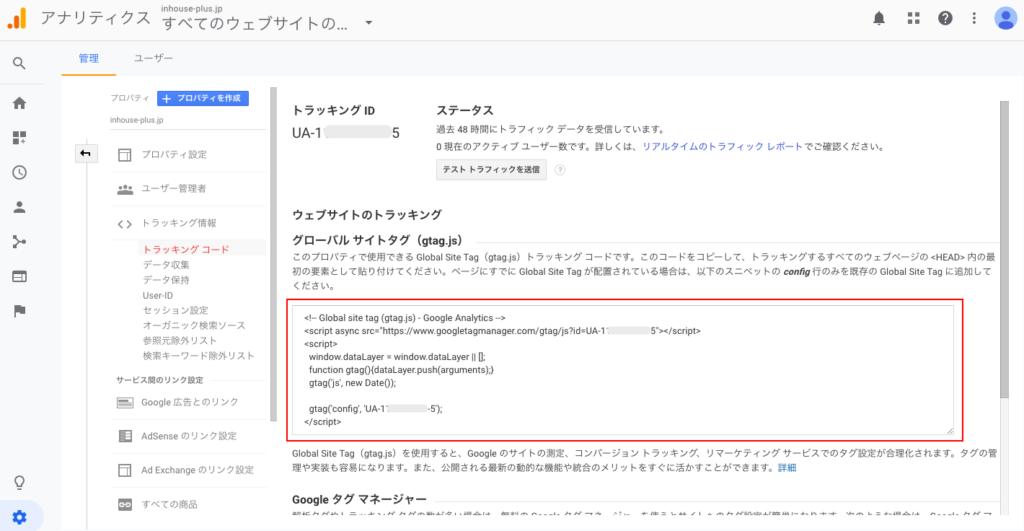 Googleアナリティクス_トラッキングコード