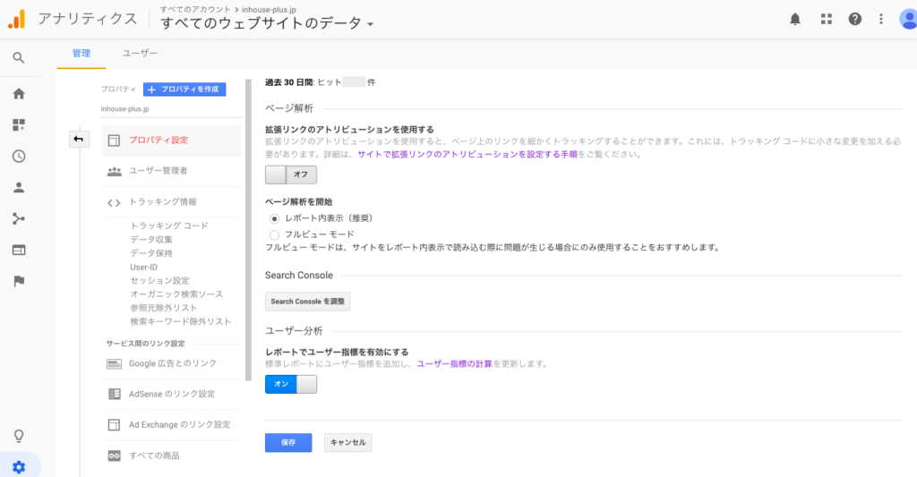 Googleアナリティクス プロパティ設定2