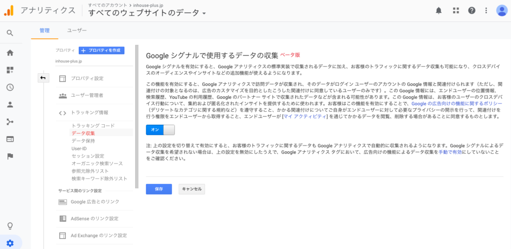Googleアナリティクス Googleシグナル