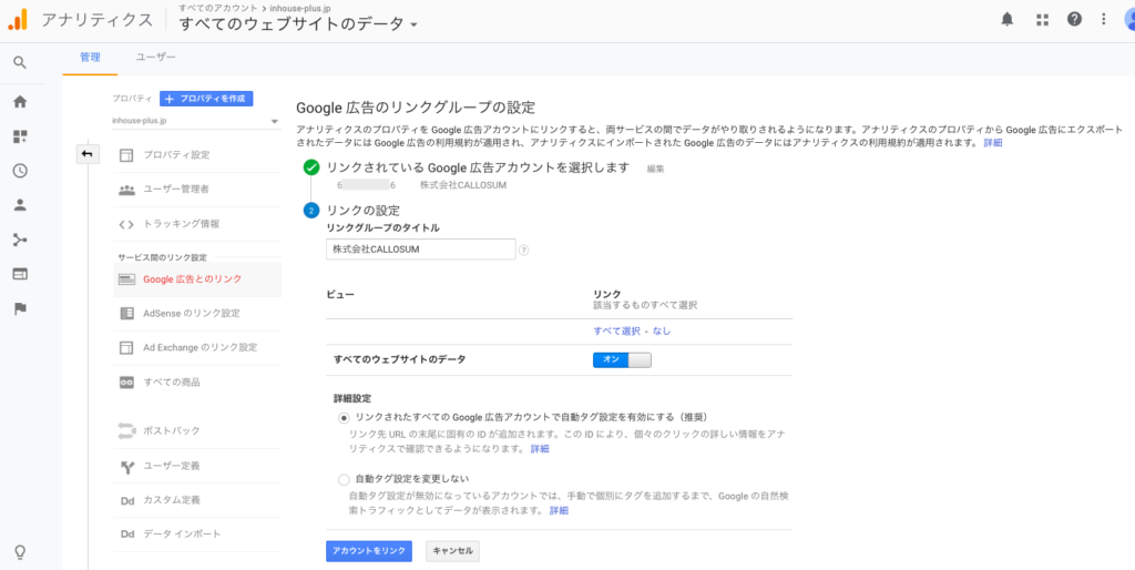 Googleアナリティクス Google広告とのリンク