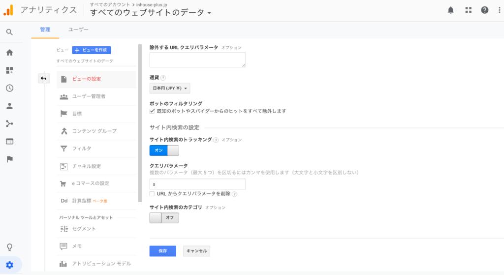Googleアナリティクス ビュー設定2