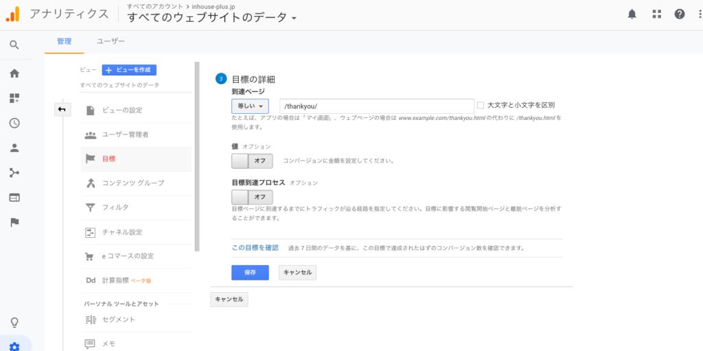 Googleアナリティクス 目標設定3