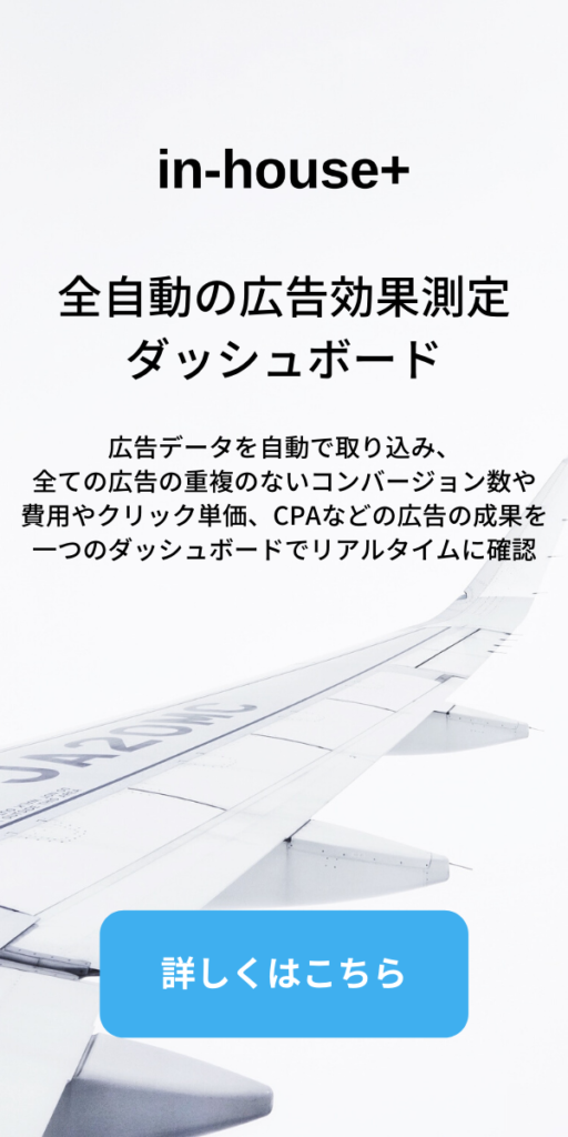 全自動の広告効果測定ダッシュボード