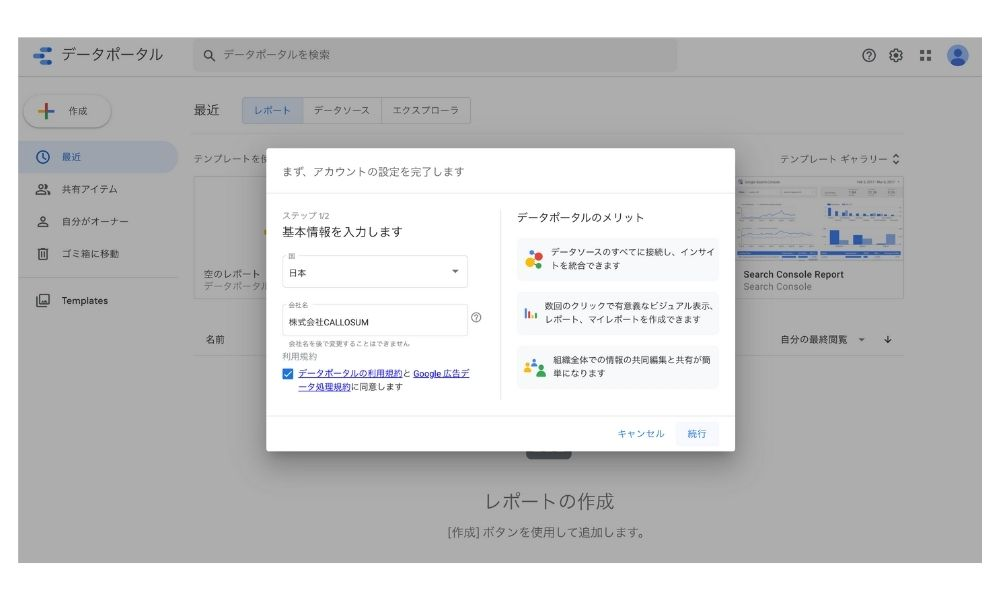 Googleデータポータルのアカウント設定(基本情報入力画面)