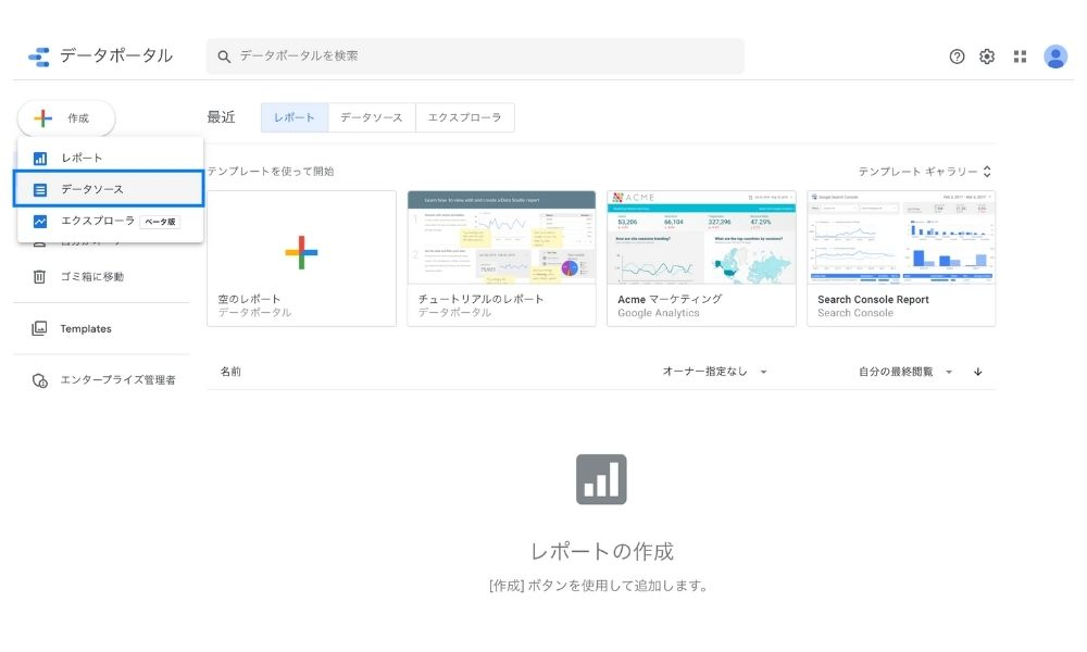 Googleデータポータルでデータソースを作成