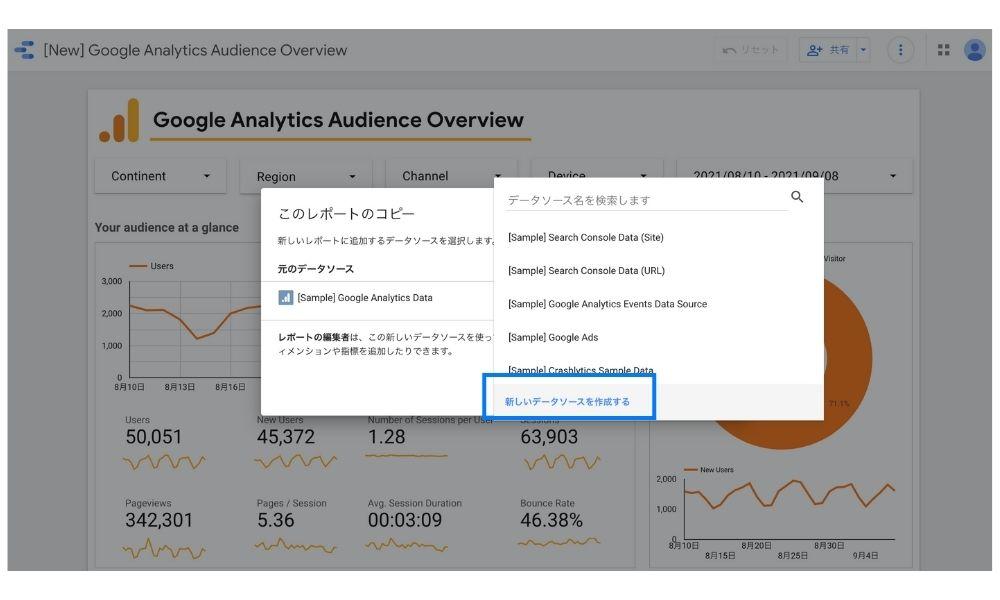 Googleデータポータルで新しいデータソースを作成する