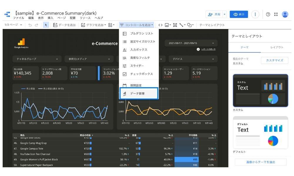 Googleデータポータルにデータ管理オプションを追加
