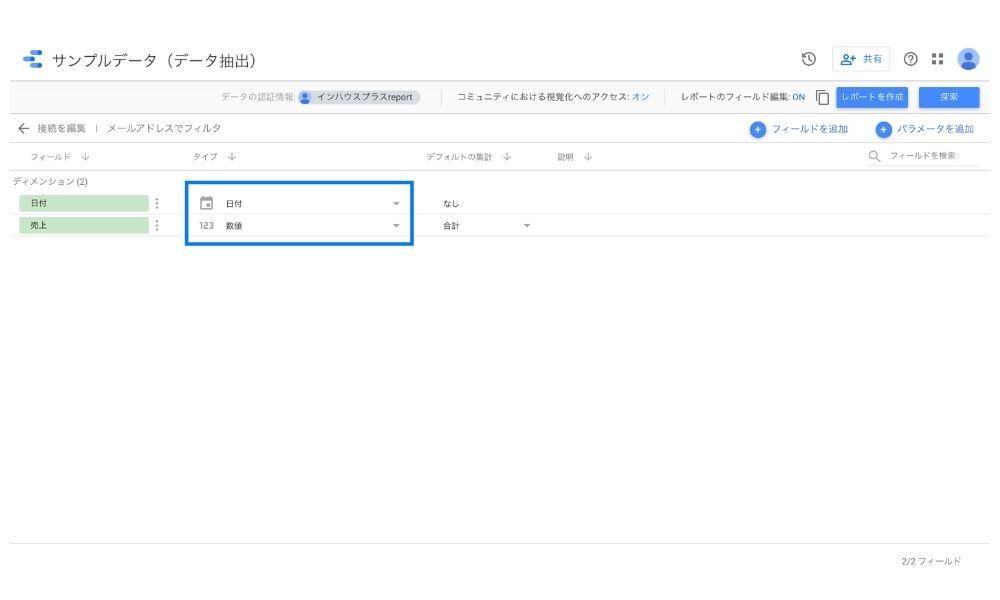 Googleデータポータルのデータ抽出後のフィールド一覧