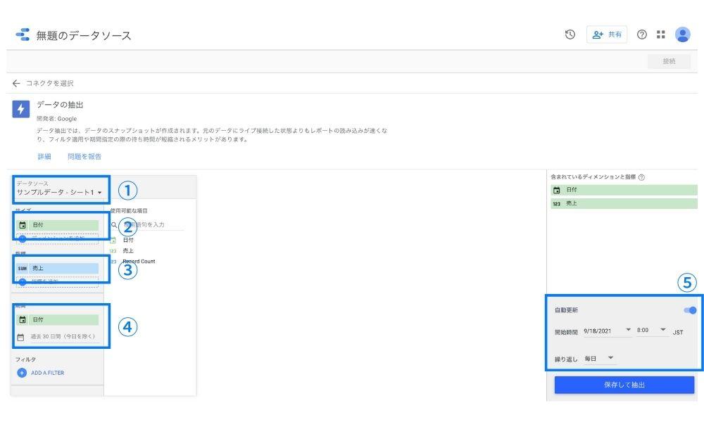 Googleデータポータルのデータ抽出設定