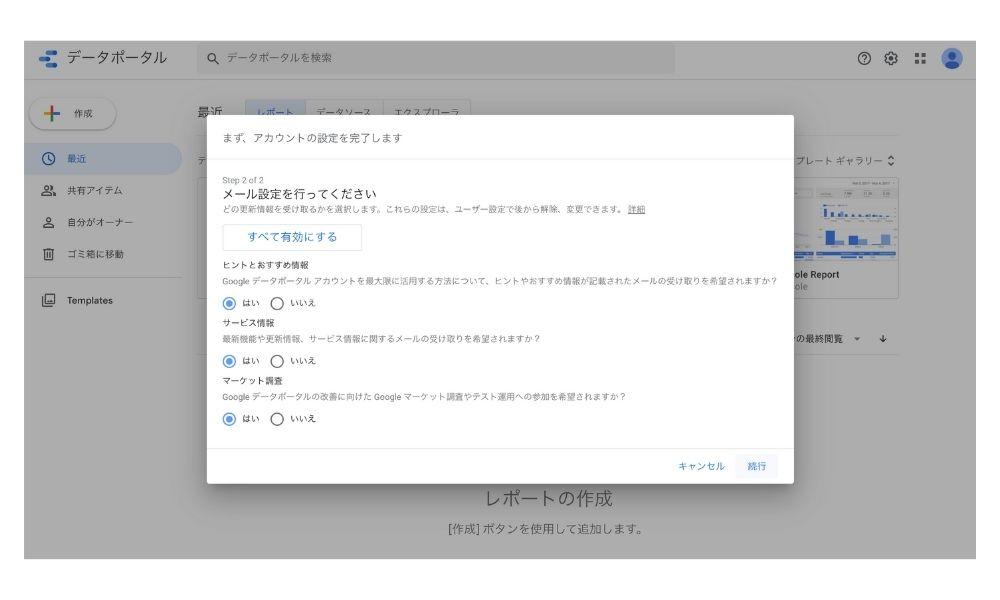 Googleデータポータルのアカウント設定(メール設定画面)