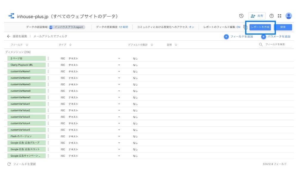 Googleデータポータルのフィールド一覧画面