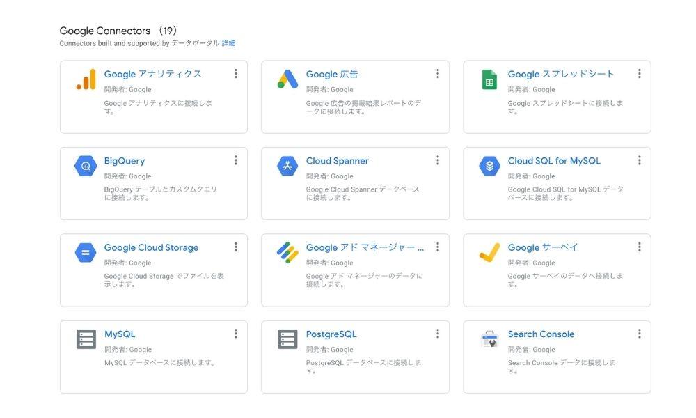 様々なデータと接続できるGoogleデータポータルのコネクタ