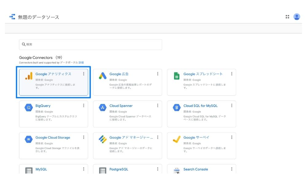 GoogleデータポータルのコネクタでGoogleアナリティクスを選択