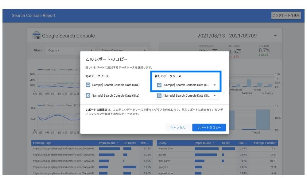 Googleデータポータルの新しいデータソース(URL)を選択