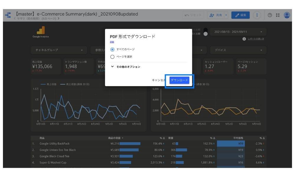 GoogleデータポータルのPDFダウンロード