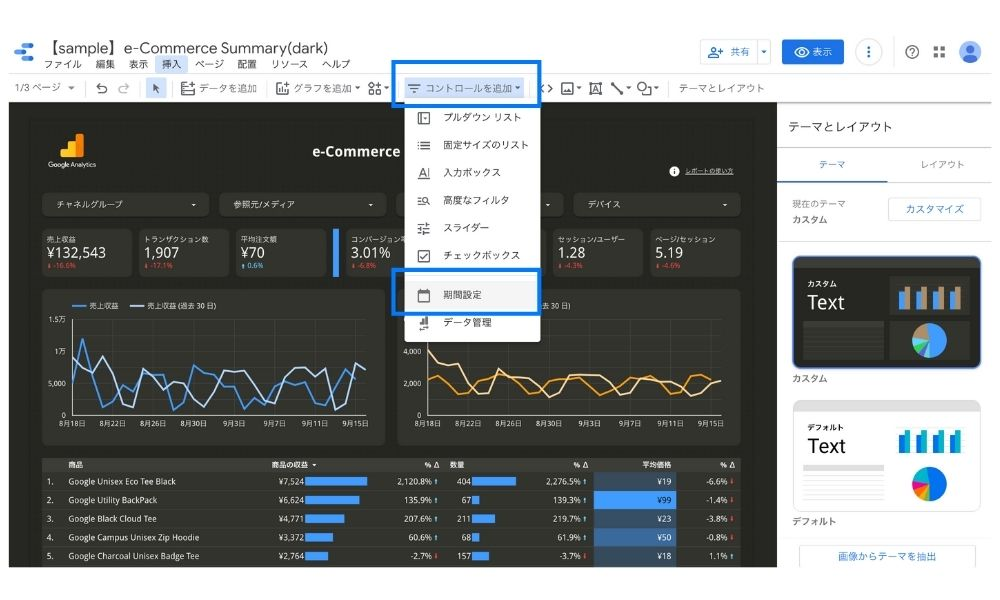Googleデータポータルで期間設定コントロールを追加