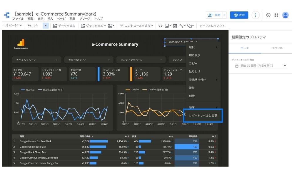 Googleデータポータルで期間設定をレポートレベルに変更