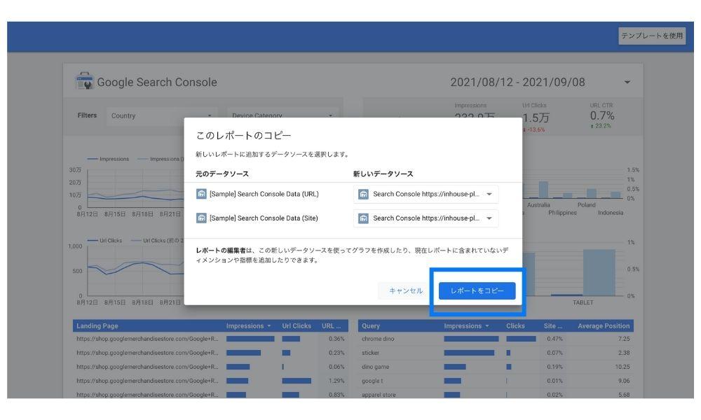 データポータルでレポートのコピーを作成