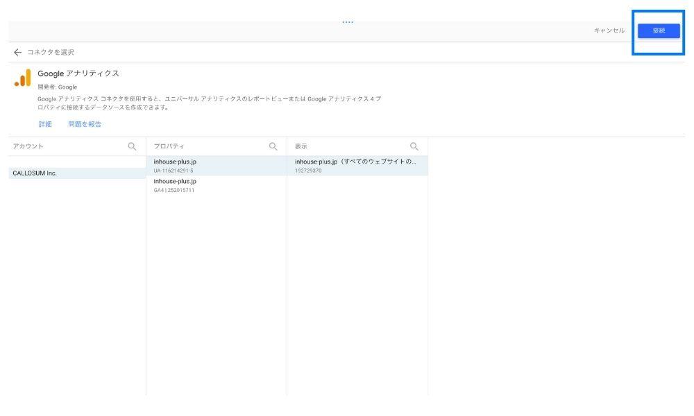 Googleデータポータルと接続するGoogleアナリティクスアカウントを選択